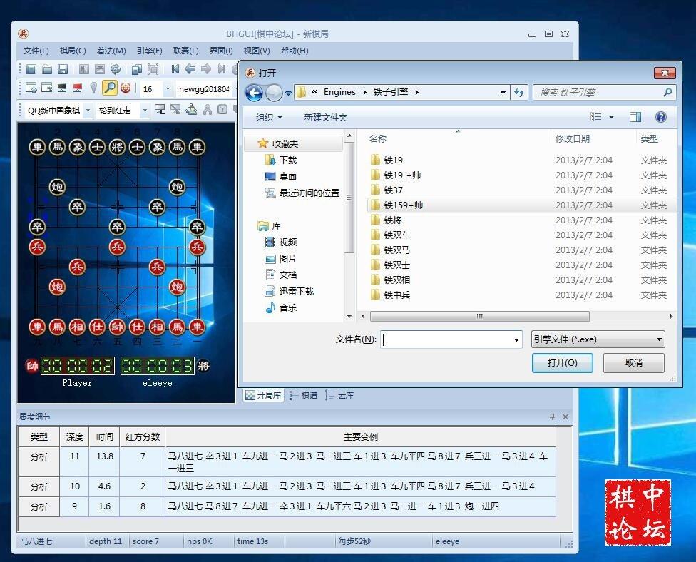 中国象棋铁子软件铁19兵铁将铁马铁车铁中兵铁双相铁双士不动