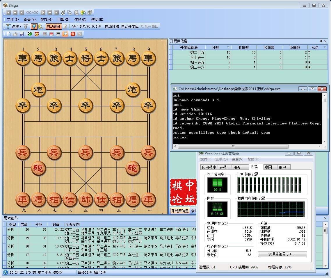 象棋世家10116十六核绿色正版象棋世家16核破解版免费下载
