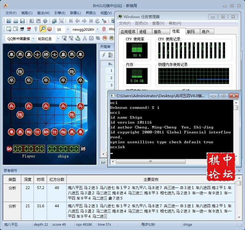 象棋世家8U兵河五四界面绿色版象棋世家10116软件运行库