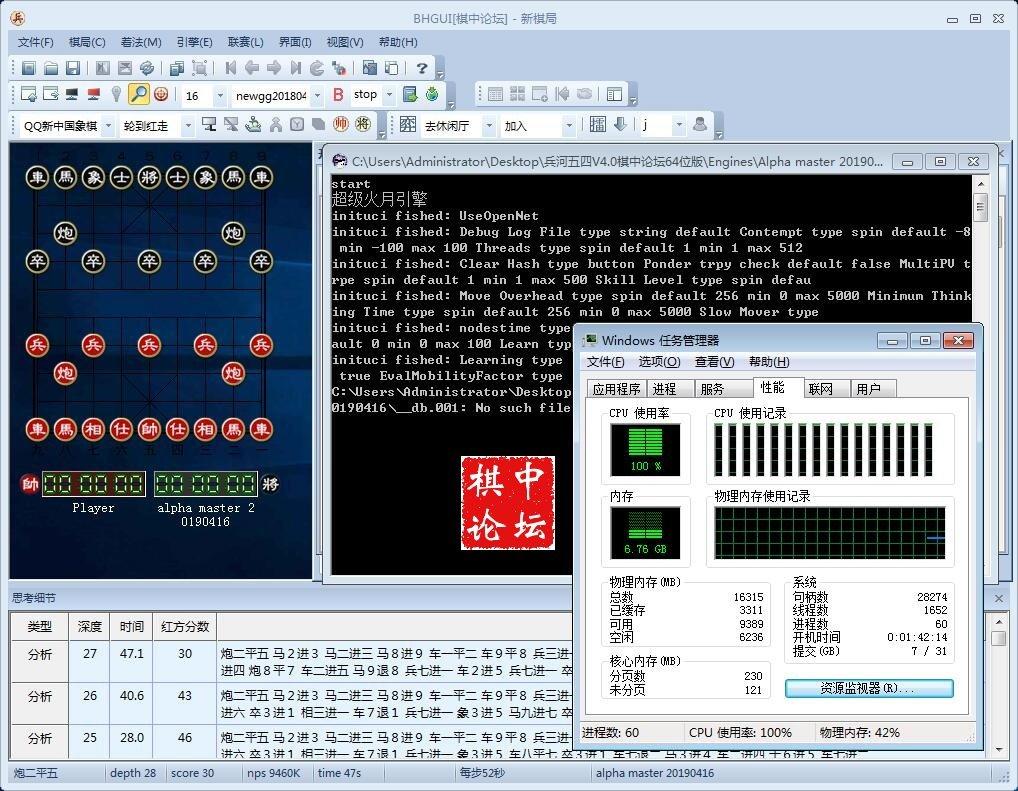 阿尔法大师阿尔法鼠最新0416版512核改版自佳佳象棋0518