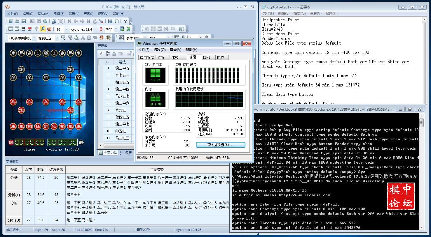 象棋旋风10代cycloneX 19.4.28最新改版佳佳下载