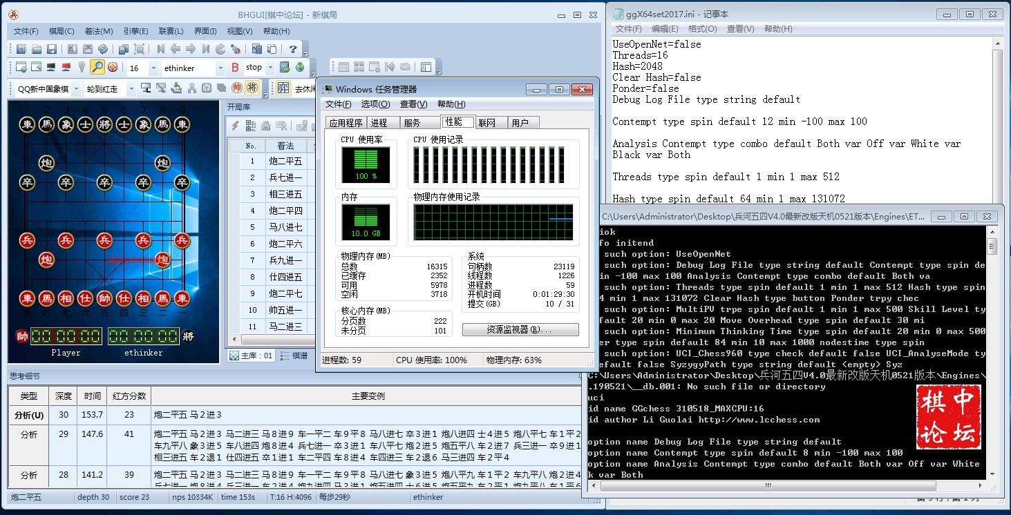 天机象棋20190521十六核最新改版兵河五四加载