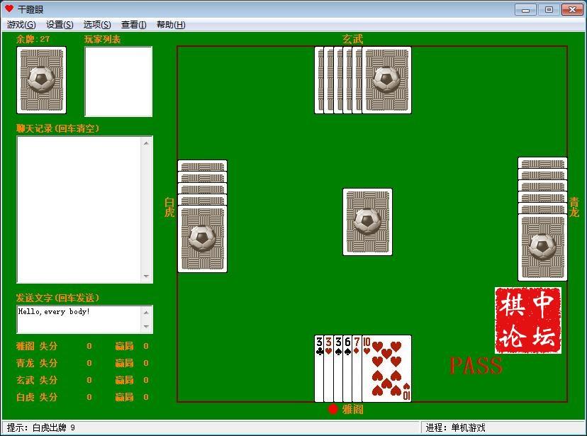 纸牌游戏干瞪眼游戏V6.1.0绿色单机版扑克牌游戏玩法