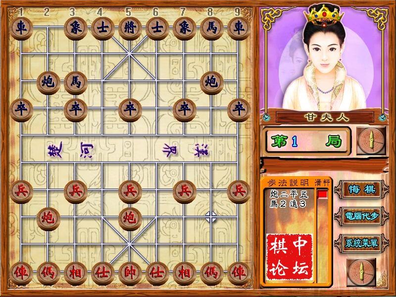三国象棋皇中文绿色免安装版三国象棋皇单游戏机版