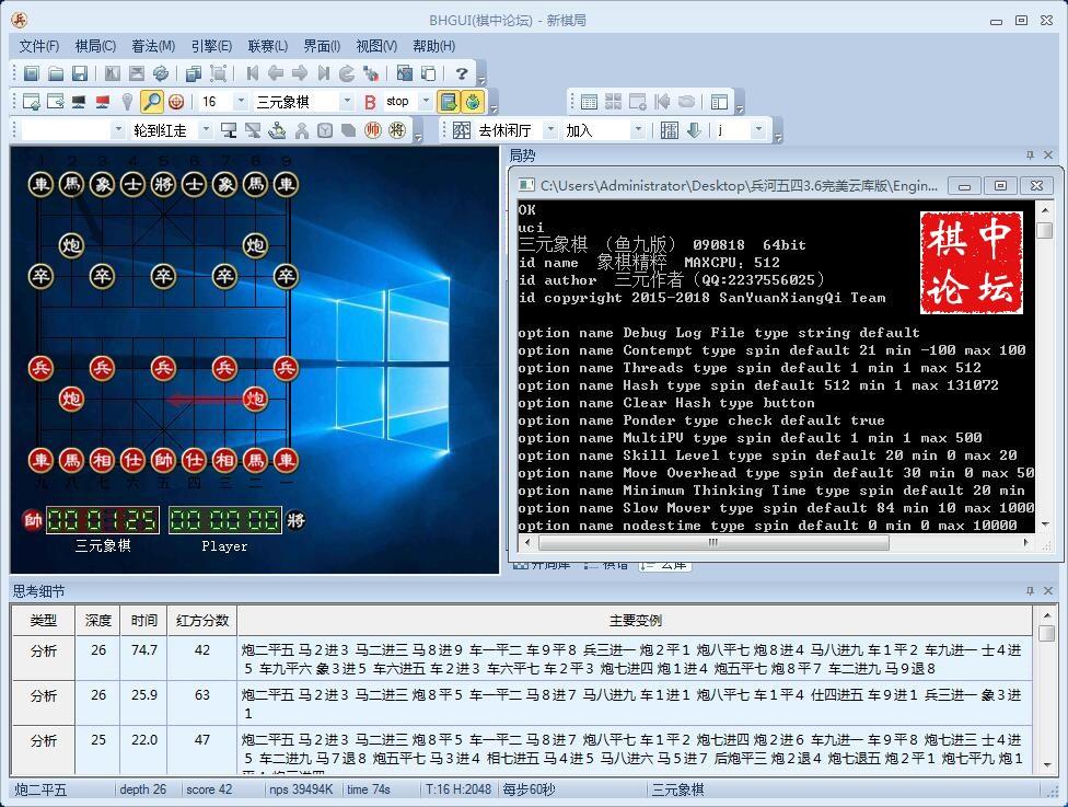 三元象棋鱼九版佳佳象棋软件512核心下载