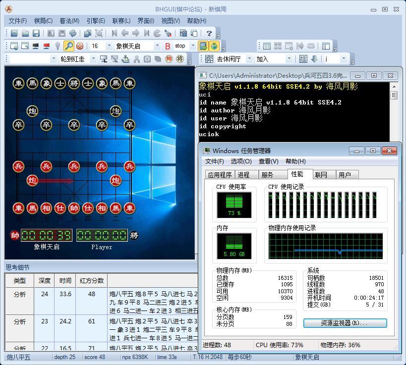 象棋天启软件下载|象棋天启v1.1.8 全新引擎海风月影