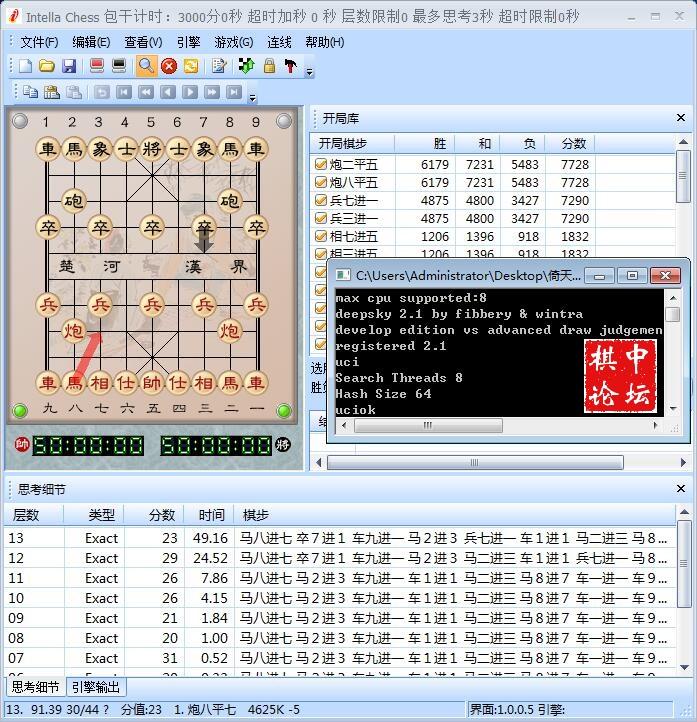 倚天象棋软件V2.1八核绿色版最新倚天2.1破解版下载