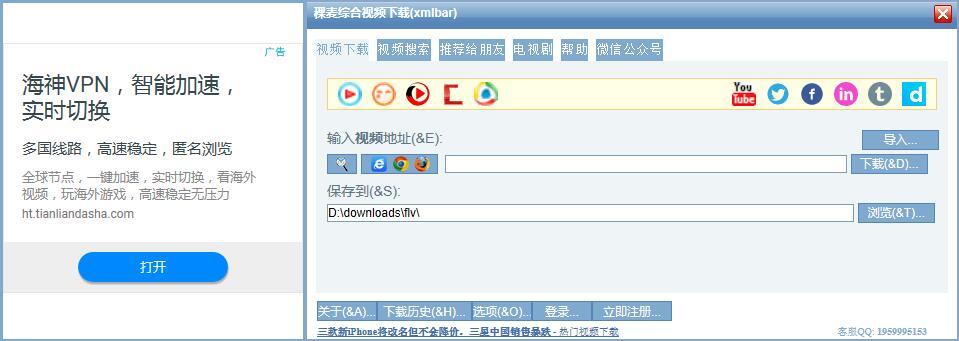 稞麦下载 优酷youku 腾迅 CCTV CNTV B站 PPTV 批量 视频下载 绿色版