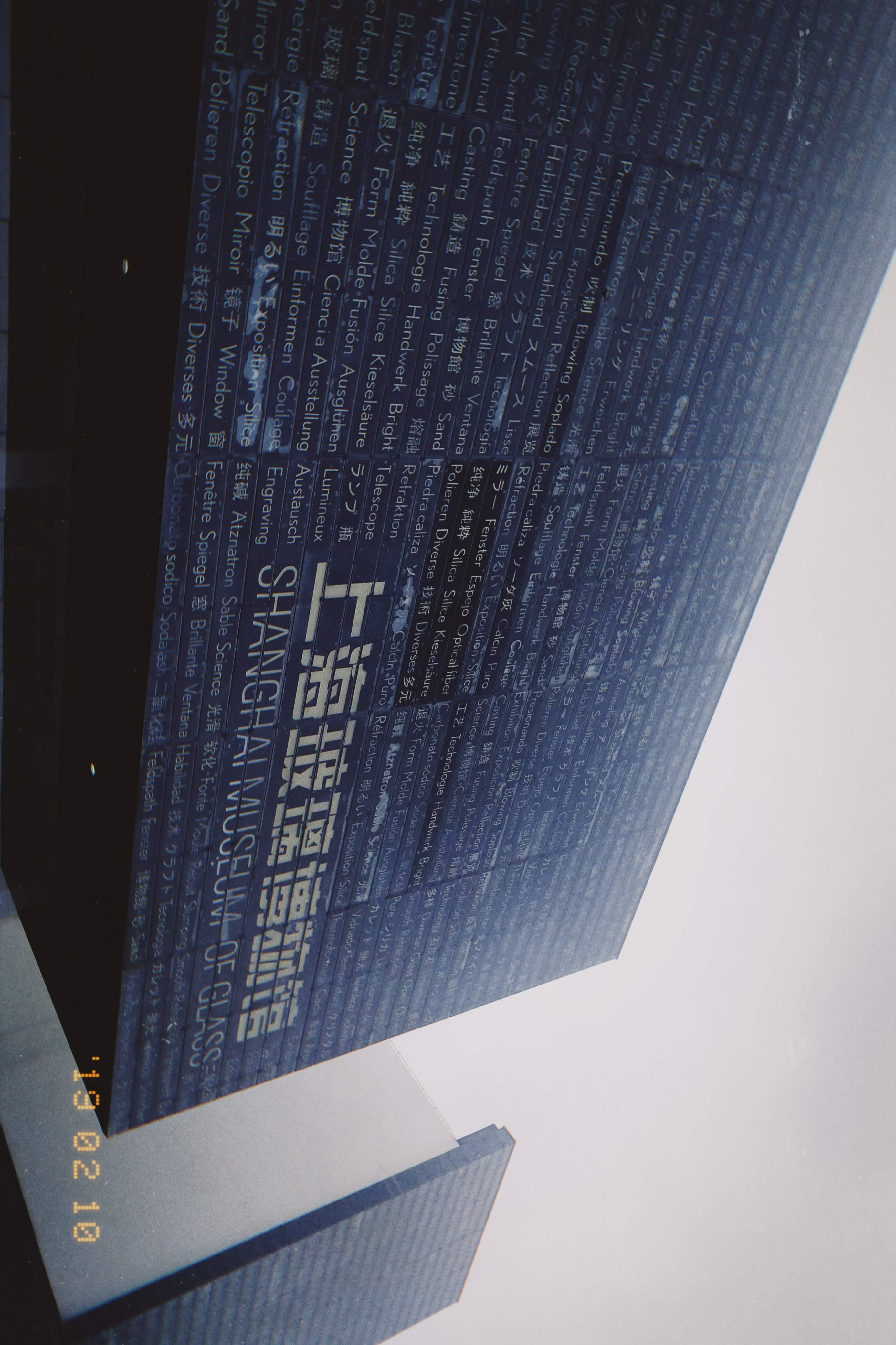 shanghai-museum-of-glass.jpg