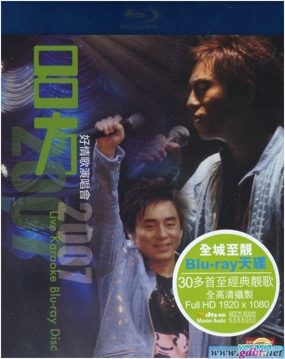 呂方 好情歌演唱會 Lui Fong Vocal Concert 2007 BDRip 1080p x264 DTS Audio-CHD