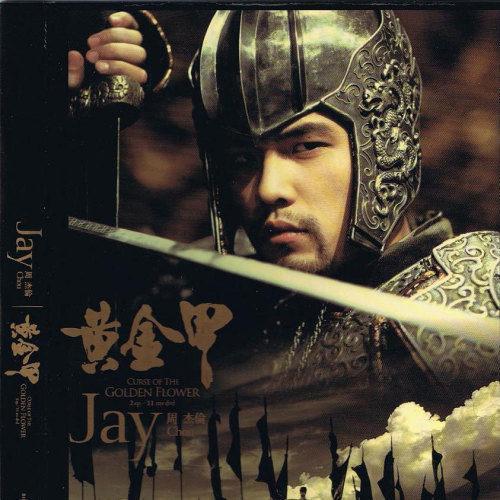 周傑倫 (Jay Chou) – 黃金甲 (2006) [FLAC 分軌]