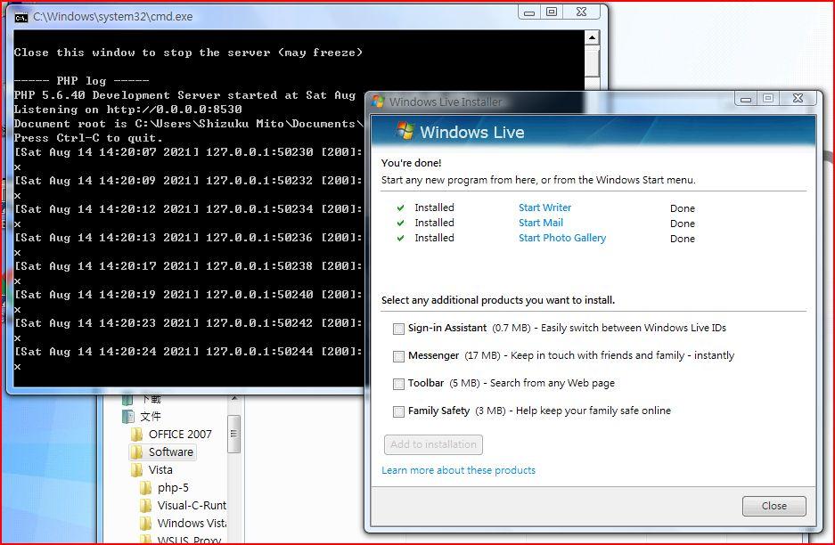 成功安裝Windows Live 2007